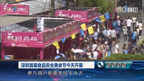 深圳首届食品安全美食节今天开幕