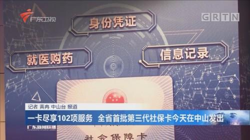一卡尽享102项服务 全省首批第三代社保卡今天在中山发出