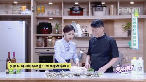 电饭煲秘制豉油鸡