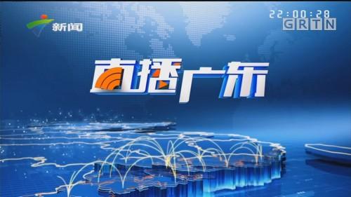 [HD][2019-10-30]直播广东:广东警方破获全国首宗特大利用新型网络技术非法制售假发票案