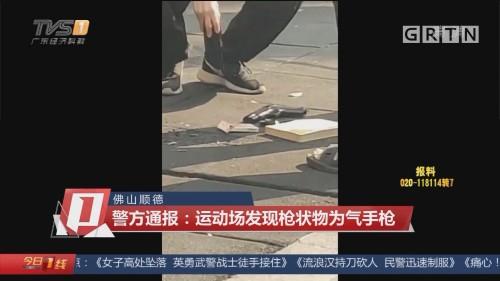 佛山顺德 警方通报:运动场发现枪状物为气手枪