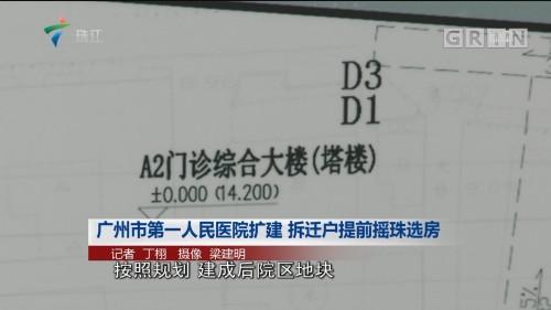 广州市第一人民医院扩建 拆迁户提前摇珠选房