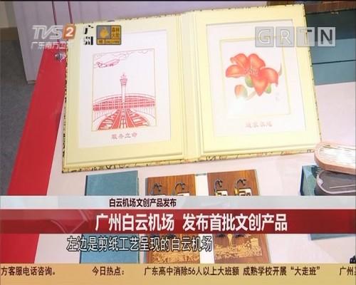 白云机场文创产品发布 广州白云机场 发布首批文创产品