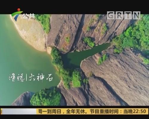 (DV现场)心水之旅-清远 大神石