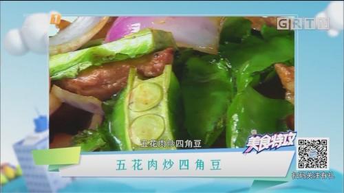 五花肉炒四角豆