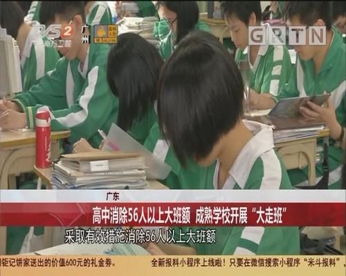 """广东:高中消除56人以上大班额 成熟学校开展""""大走班"""""""