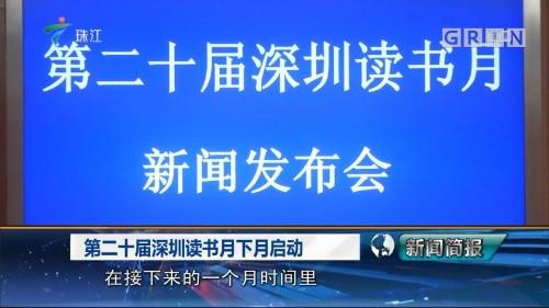 第二十届深圳读书月下月启动