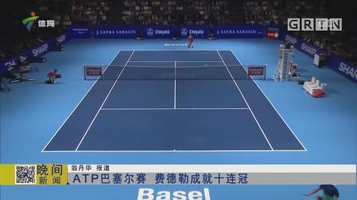 ATP巴塞尔赛 费德勒成就十连冠