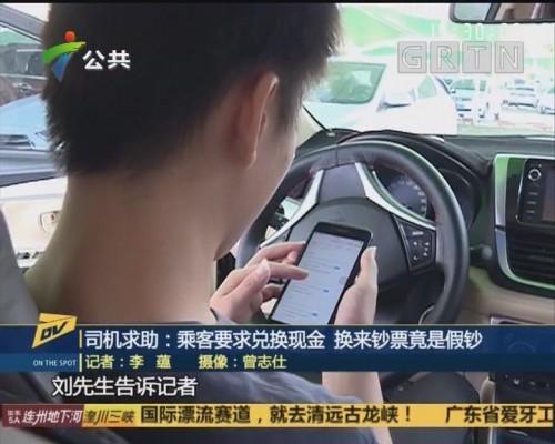 (DV现场)司机求助:乘客要求兑换现金 换来钞票竟是假钞