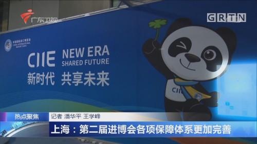 上海:第二届进博会各项保障体系更加完善