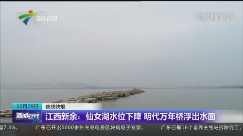 江西新余:仙女湖水位下降 明代万年桥浮出水面