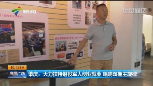 肇庆:大力扶持退役军人创业就业 唱响双拥主旋律