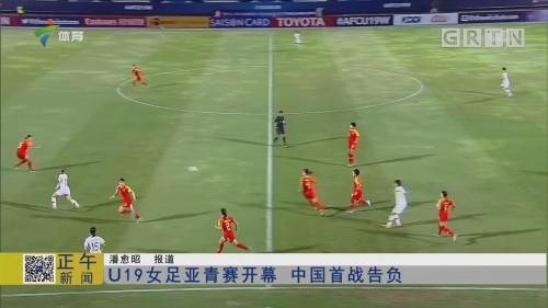 U19女足亚青赛开幕 中国首战告负