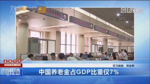 中国养老金占GDP比重仅7%