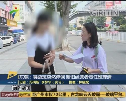 (DV现场)东莞:舞蹈班突然停课 新旧经营者责任难理清