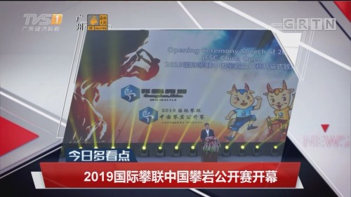 2019国际攀联中国攀岩公开赛开幕