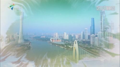 "[HD][2019-10-20]广东视窗:广州黄埔区:应急管理工作实现 ""无缝对接"""