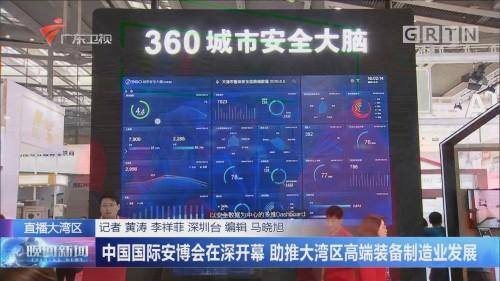 中国国际安博会在深开幕 助推大湾区高端装备制造业发展