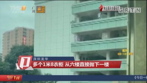 深圳龙华:多个1米8衣柜 从六楼直接抛下一楼