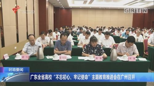 """广东全省高校""""不忘初心、牢记使命""""主颗教育推进会在广州召开"""