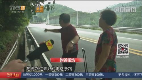 深圳:门口便道突然被封 接送学生要跨栏?