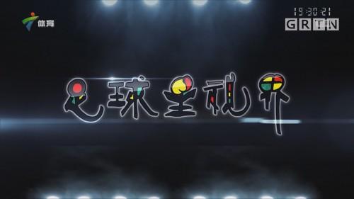 [HD][2019-10-14]足球星视界