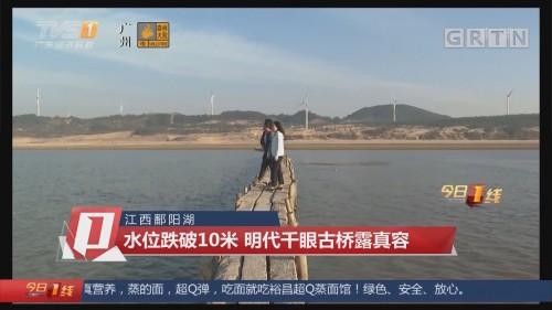 江西鄱阳湖 水位跌破10米 明代千眼古桥露真容