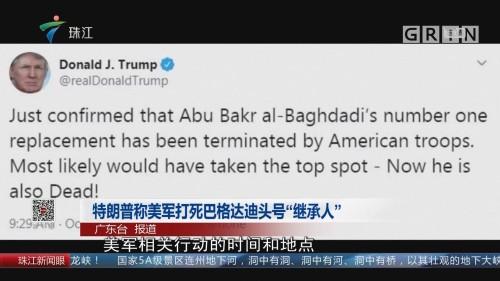 """特朗普称美军打死巴格达迪头号""""继承人"""""""