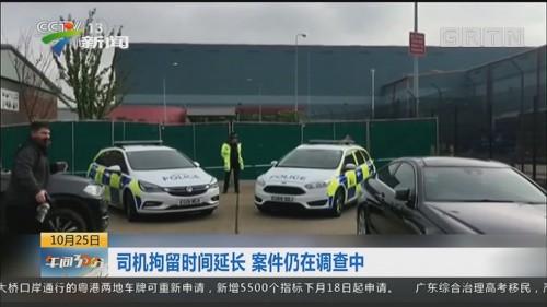 司机拘留时间延长 案件仍在调查中