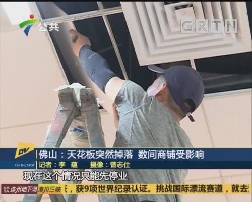 (DV现场)佛山:天花板突然掉落 数间商铺受影响