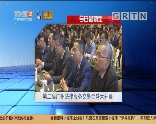 今日最新型 第二届广州法律服务交易会盛大开幕