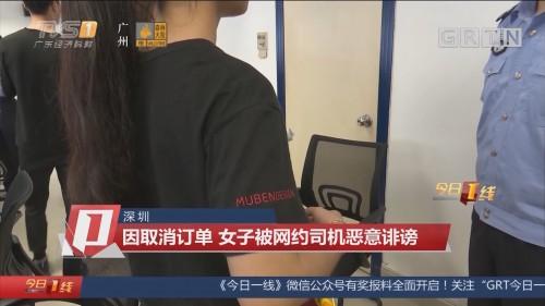 深圳:因取消订单 女子被网约司机恶意诽谤
