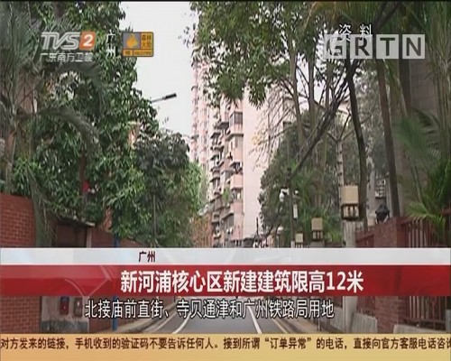 广州:新河浦核心区新建建筑限高12米