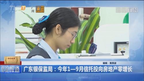 广东银保监局:今年1-9月信托投向房地产零增长
