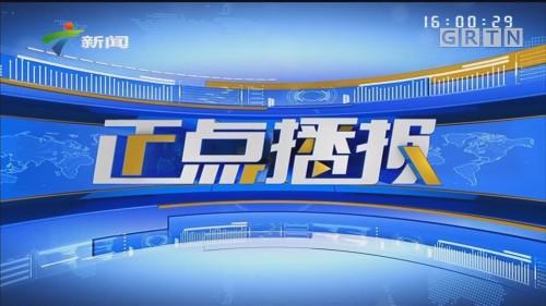 [HD][2019-10-28]正点播报:女子在广州白云机场跳楼轻生 武警小战士徒手接住被砸昏迷