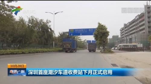 深圳首座潮汐车道收费站下月正式启用