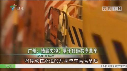 广州:情绪失控?男子狂砸共享单车