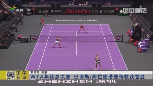 WTA年终总决赛 巴博斯/姆拉德诺维奇收获首胜