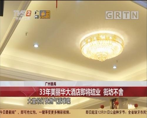 广州番禺 33年美丽华大酒店即将结业 街坊不舍
