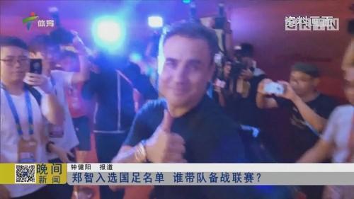 郑智入选国足名单 谁带队备战联赛?