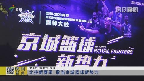 北控新赛季 敢当京城篮球新势力