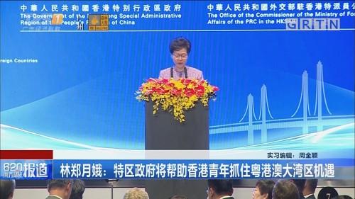 林郑月娥:特区政府将帮助香港青年抓住粤港澳大湾区机遇