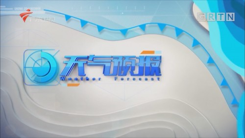 [HD][2019-10-30]广东天气预报