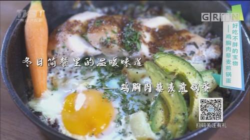 [HD][2019-10-15]美食特攻:好吃不胖的宝物——鸡胸肉藜麦煎锅蛋