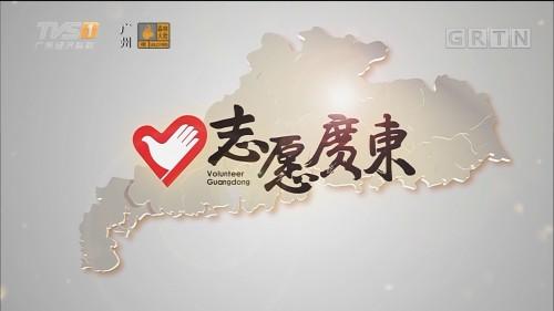 [HD][2019-10-18]志愿广东