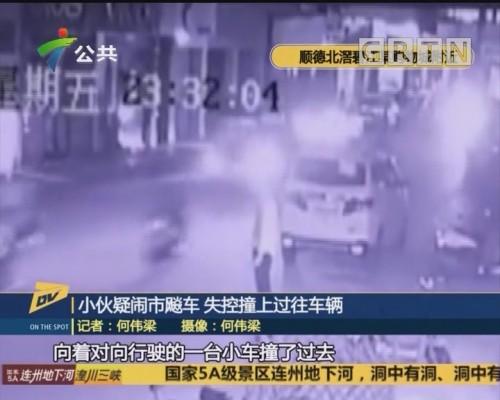 (DV现场)小伙疑闹市飚车 失控撞上过往车辆