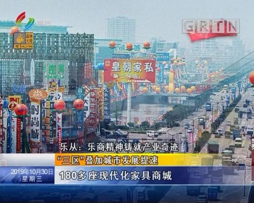 """乐从:乐商精神铸就产业奇迹 """"三区""""叠加城市发展提速"""