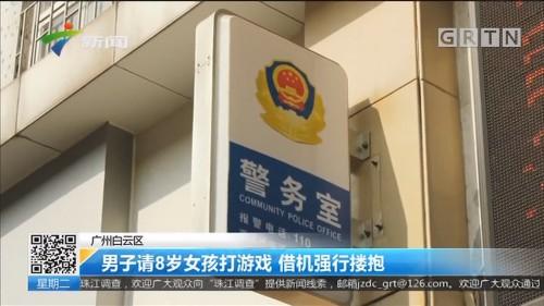 广州白云区:男子请8岁女孩打游戏 借机强行搂抱