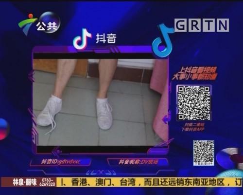 (DV现场)抖音随手拍:懒人洗鞋带
