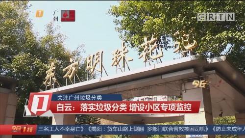 关注广州垃圾分类 白云:落实垃圾分类 增设小区专项监控